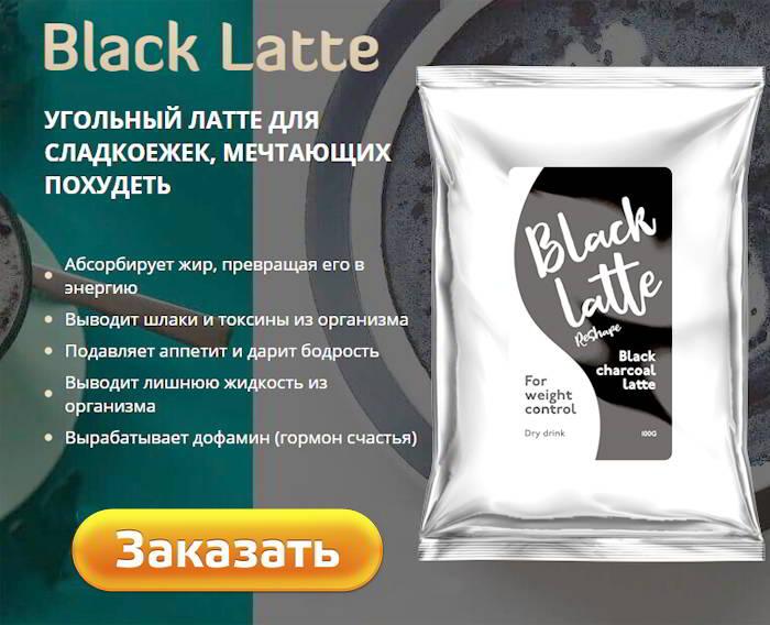 Black Latte купить