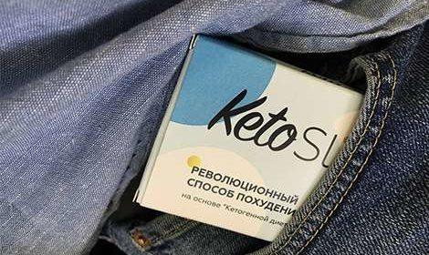 Капсулы keto slim в кармане