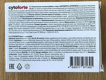 Обратная сторона упаковки cytoforte
