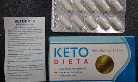 Капсулы и инструкция к Кето Диете для похудения